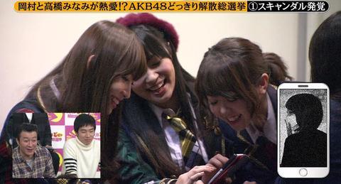 【めちゃイケ】小嶋陽菜・峯岸みなみ・指原莉乃の反応を徹底討論
