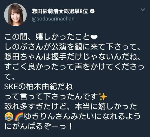 【悲報】茅野しのぶ「惣田紗莉渚はSKE48の柏木由紀だね」