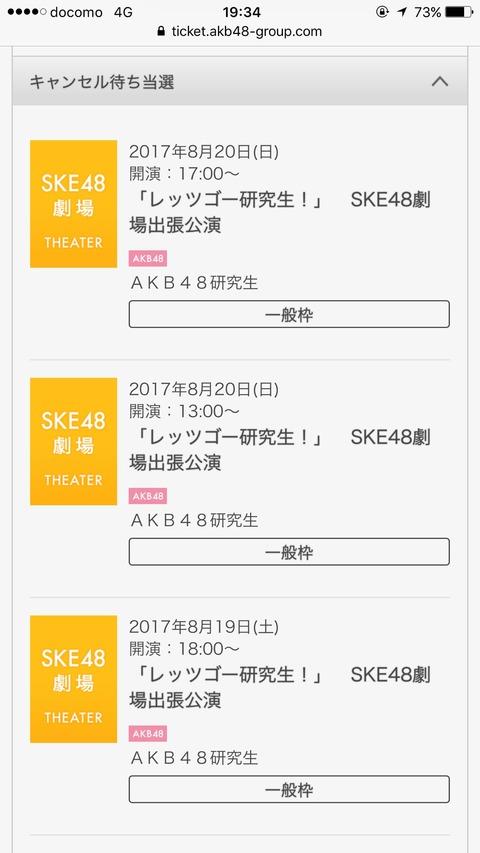 【悲報】AKB48、16期の出張公演が当選祭り