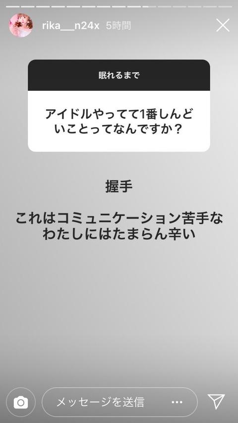 【NGT48】中井りか「アイドルやってて一番つらいことは握手。コミュニケーション苦手な私には辛い」