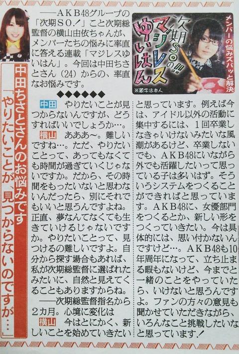 【AKB48】横山由依「夢や目標がないまま劇場で過ごすメンバーがいるのもわかる。ただ、私は今からのAKBを新しく変えるつもりです。」