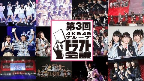 【AKB48G】第3回ドラフト会議から3周年!
