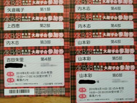 【AKB48G】握手会って何が良いの?話したいならSNSでいいし握手を金で買うのは親が許さないでしょ