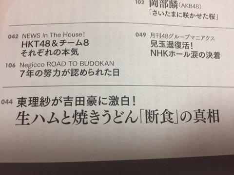 【朗報】HKT48兒玉遥が激白!NHKホール涙の決着