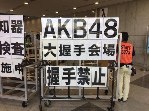 【AKB48】握手会で推しメンに告白した結果・・・
