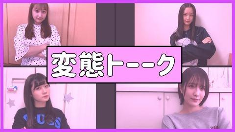 【NMB48】難波自宅警備隊「プロデューサー気分で語ろう。」いつの間にか変態トークにwww