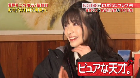NGT48のにいがったフレンド、そろそろ放送再開しても良いよな?