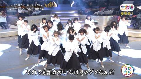 【悲報】NHKうたコンに出演した欅坂46のセンター様のパフォーマンスがあまりにも酷すぎると話題に