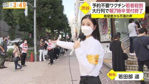 【元HKT48】若田部遥のアナウンサー転身が熱望されている模様