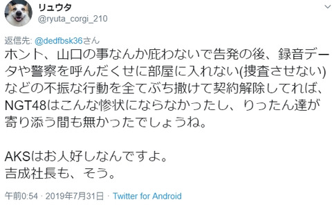 【マジキチ】基地外NGTヲタ、リュウタ@ryuta_corgi_210「山口真帆の不振な行動を全てぶち撒けて契約解除してればNGTはこんな惨状にならなかった。AKSはお人好しなんですよ」