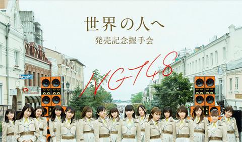 【NGT48】山口真帆の「告発」とAKS発表の「真相」との明らかな矛盾