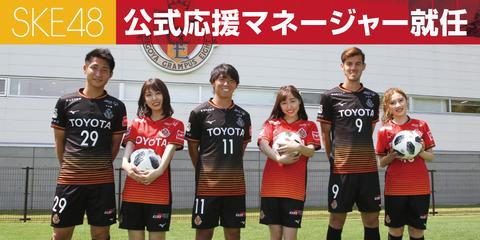 【朗報】SKE48が名古屋グランパス公式応援マネージャーに就任!