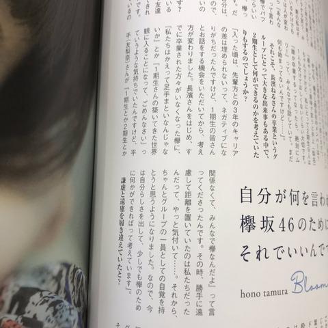 【欅坂46】カリスマ平手友梨奈「1期生とか2期生とか関係なくて、みんなで欅なんだよ」