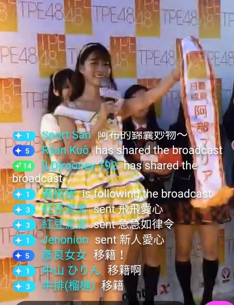 【AKB48】阿部マリア、TPE48への移籍を発表!!!