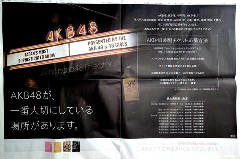 【AKB48G】秋元康「S公演とH公演を同時に書いてる。Sは7割Hは3割ぐらいできてる。」