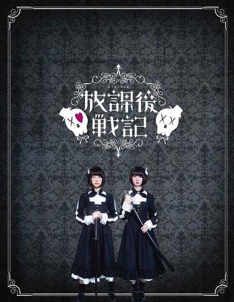 【NMB48】市川美織の初主演舞台「放課後戦記」が映画化決定!!!