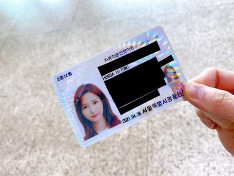 【IZ*ONE】本田仁美さん、韓国で運転免許取得