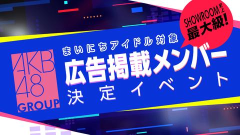 【AKB48G】今回のSHOWROOMイベ褒美がショボ過ぎて辞退者続出www
