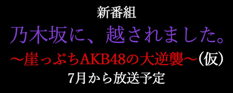 【AKB48】「乃木坂に、越されました。」←本当に番組タイトルこのまま行くの?