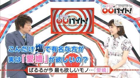 【AKB48G】アイドルに必要なのもの「愛嬌」「キャラ」あと一つは?