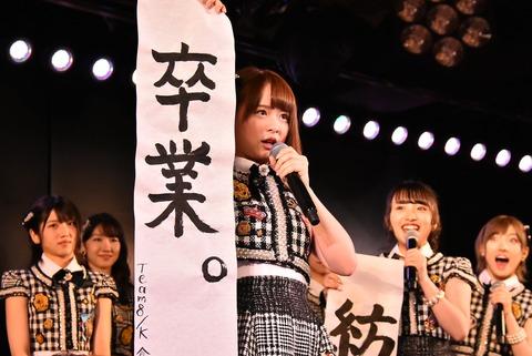 【AKB48】チーム8倉野尾成美、書初めで卒業発表!!!