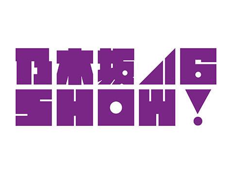 【悲報】NHK「地上波で坂道テレビやるよ」→乃木ヲタ「坂道と呼ぶな」とブチギレwww