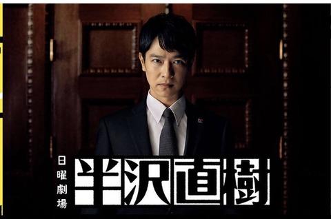 【元SKE48】加藤智子さん「半沢直樹」に出演