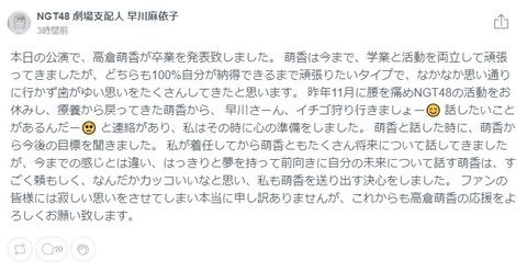 【NGT48】支配人早川麻依子、おかっぱ卒業でお気持ち表明