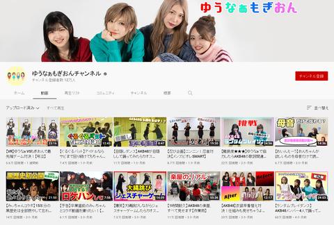 【AKB48】岡田奈々、村山彩希ってお話会全て完売するほどの超売れっ子なのに4人でやってるyoutubeはなんで伸びないの?