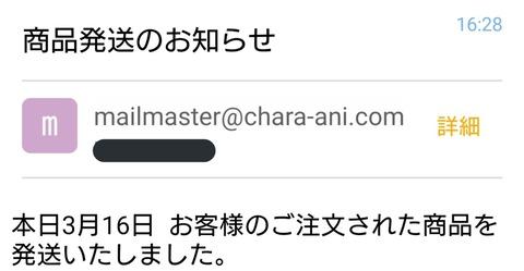 【悲報】キャラアニからAKB48の握手券発送メールがきた・・・