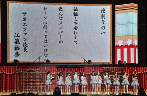 【SKE48】江籠裕奈「箱押しを盾にして色んなメンバーのレーンに行ってはいけない」