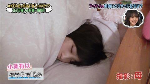 【AKBINGO】小栗有以ちゃんママが、ピンクで太いモノを押し付けてゅぃゅぃを起こしてるwww