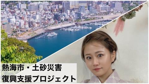 【元AKB48】島田晴香「熱海の復興のために皆さんのお力を貸してください。」
