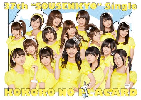 【AKB48】心のプラカード三日目の売上は19,396枚・・・