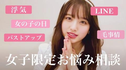 【元AKB48】大和田南那さんわりとガチな相談コーナーを開く