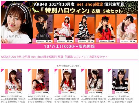 【悲報】AKB48の生写真が売り切れない