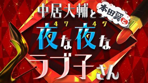 【TBS】「中居大輔と本田翼と夜な夜なラブ子さん」テレビマンが彼氏の元AKB48メンバーって誰よ?
