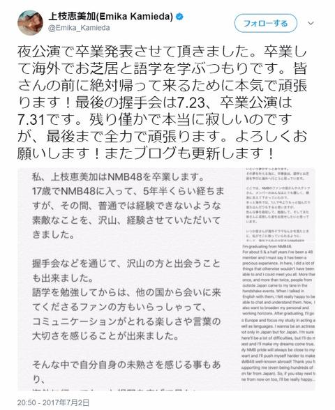 【NMB48】上枝恵美加が劇場公演にて卒業発表