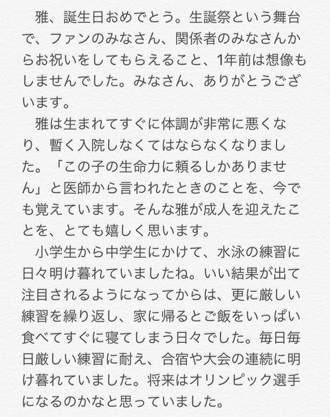 【HKT48】長野雅さんがアイドルになるきっかけは宮脇咲良さんだった!