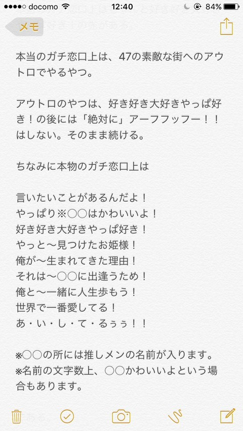 【SKE48】大場美奈と松村香織がチーム8の「ガチ恋口上」をバカにしてる件www