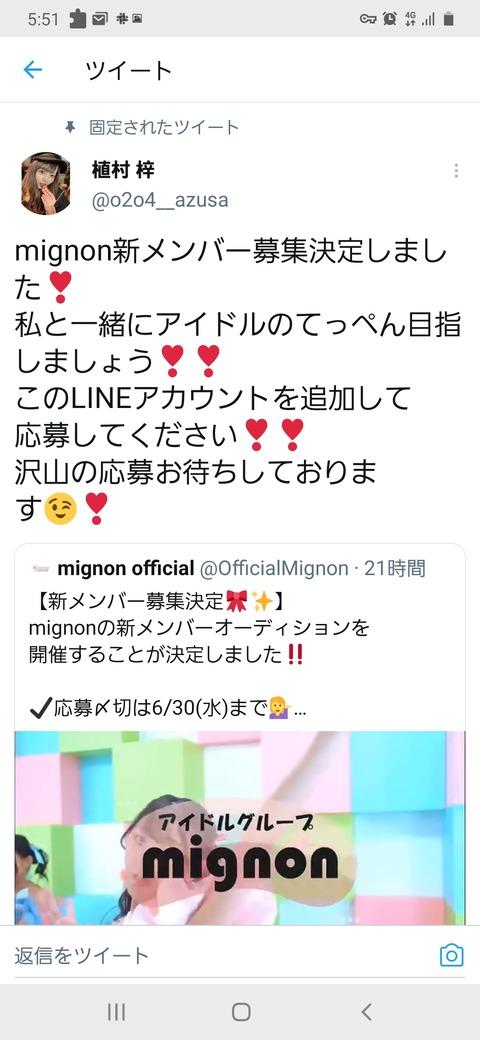 植村梓プロデュースアイドル「mignon」新メンバー募集オーディション開催www