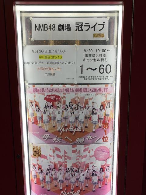 【悲報】NMB48中川美音のソロ公演で大量のキャンセルが発生・・・