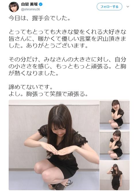 【悲報】NMB48白間美瑠の握手レーンがガラガラ閑古鳥・・・