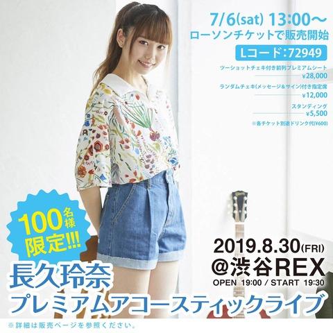 【朗報】元AKB48長久玲奈さんのライブチケットが販売開始1分で完売!!!