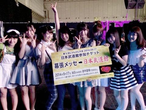 【AKB48】お前ら良かったな 今度のじゃんけん大会はガチだぞ