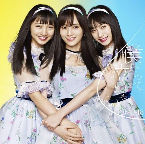 【NMB48】19thシングル「僕だって泣いちゃうよ」初日売上は191,014枚