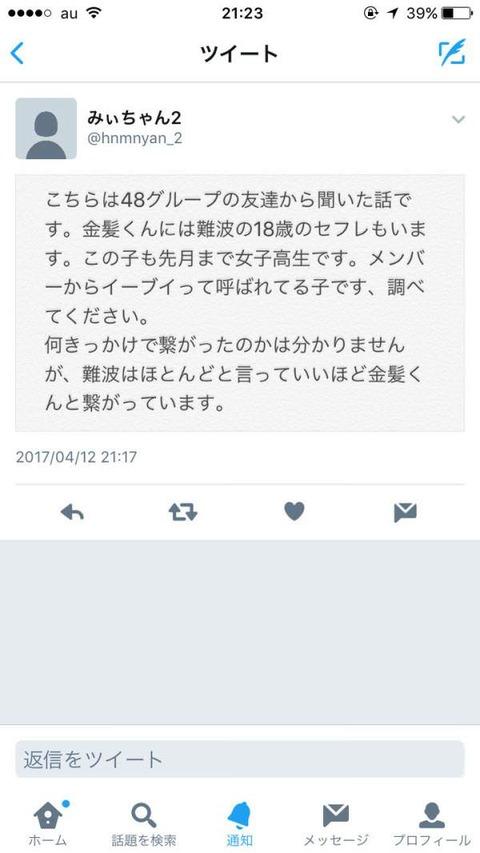 【悲報】安心安全と思われたNMB48山本彩まで渦中の人に!