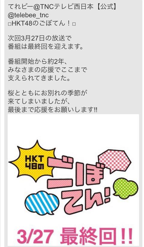 【悲報】地元レギュラー番組「HKT48のごぼてん」が終了決定