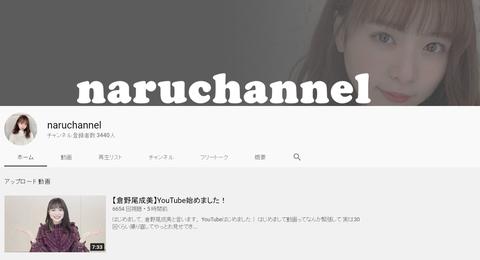 【AKB48】倉野尾成美さんついにYouTubeチャンネル開始