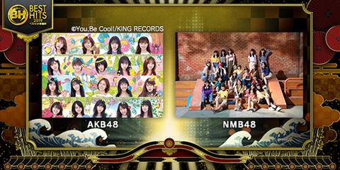 【朗報】ベストヒット歌謡祭にAKB48、NMB48の出演が決定!